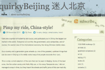 quirkyBeijing: finding the gently offbeat in a decidedly uncute city